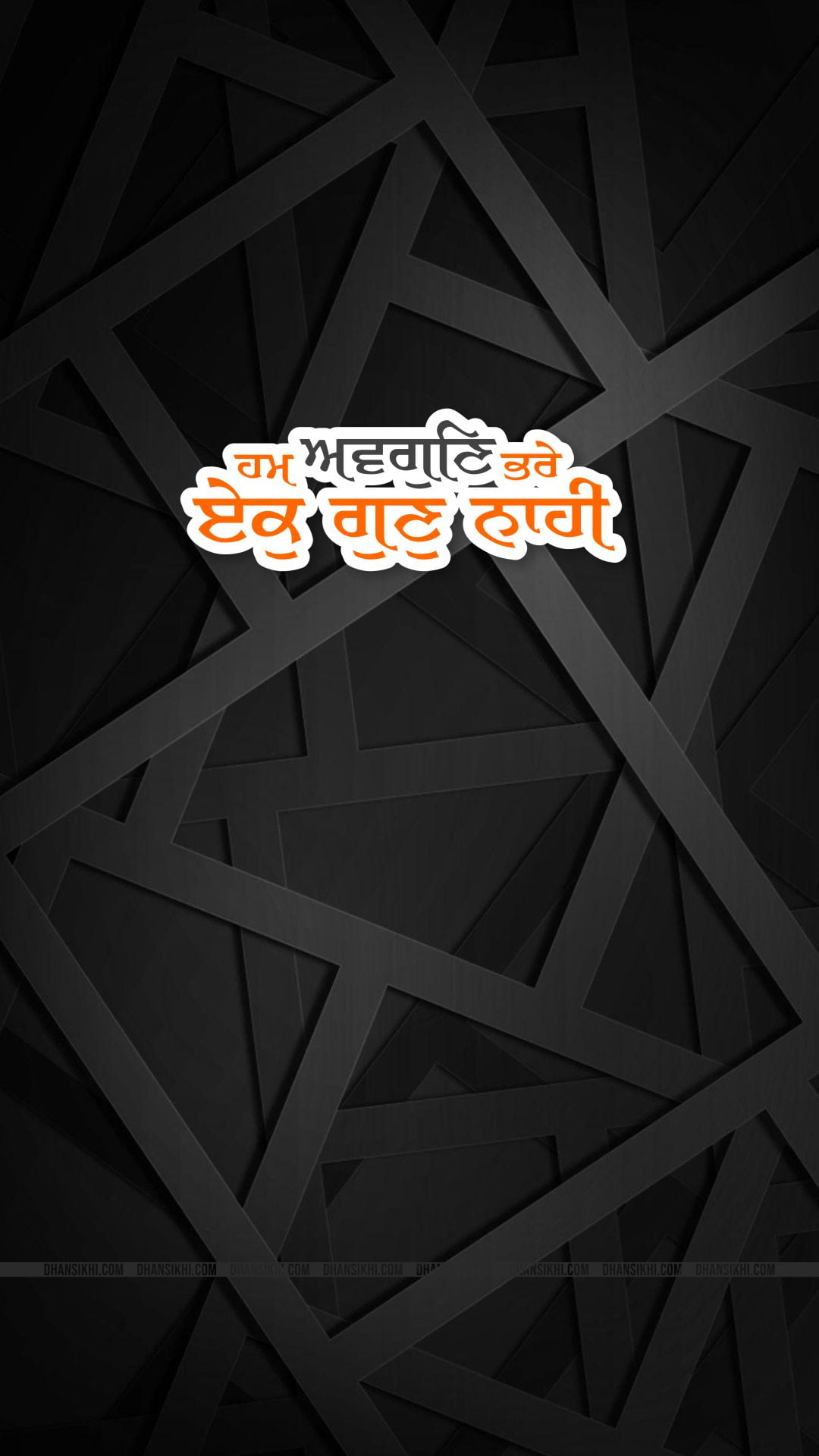 Mobile Wallpaper - Hum Avgun Bhare