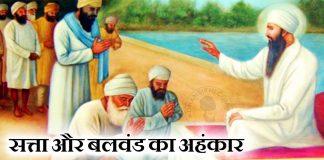 Saakhi - Satta Or Balwand Ka Ahankaar