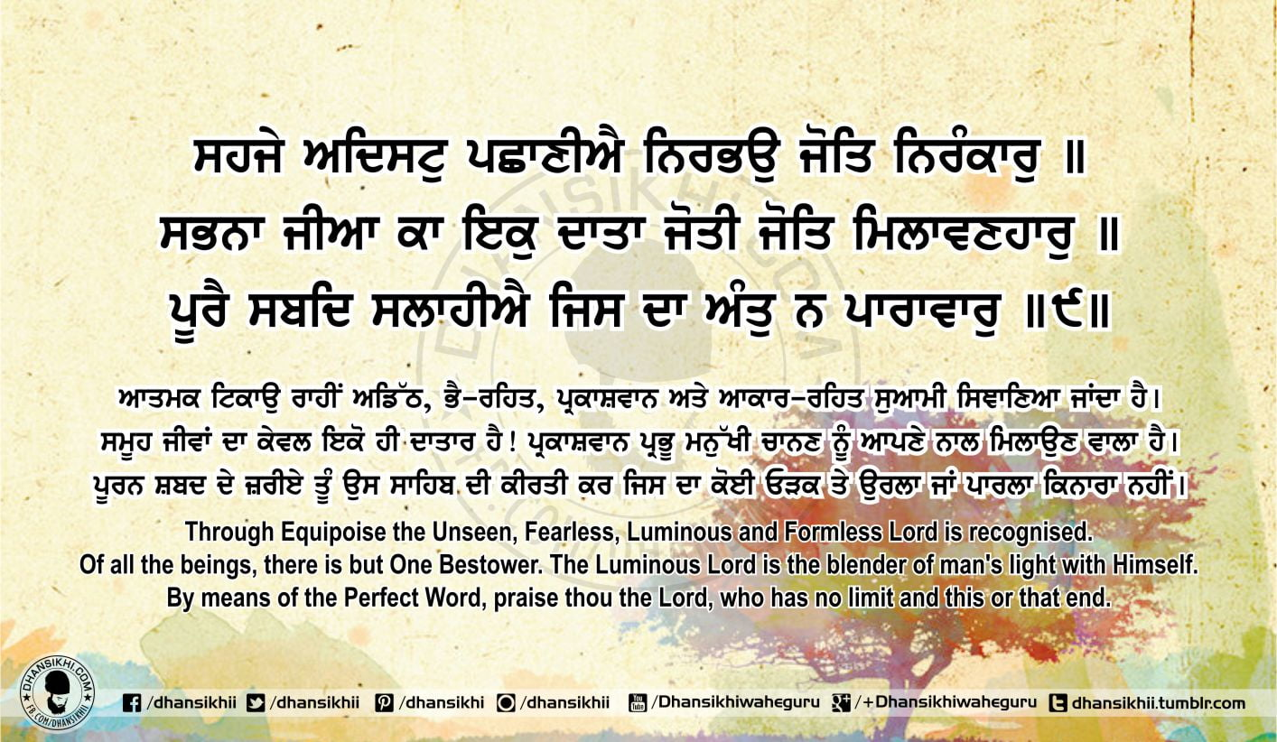 Sri Guru Granth Sahib Ji Arth Ang 68 Post 13