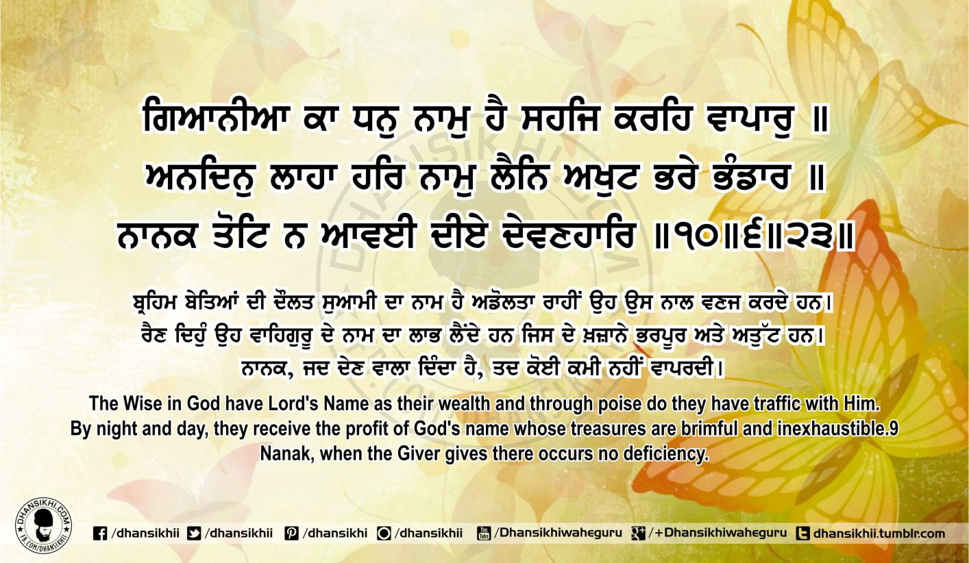 Sri Guru Granth Sahib Ji Arth Ang 68 Post 14