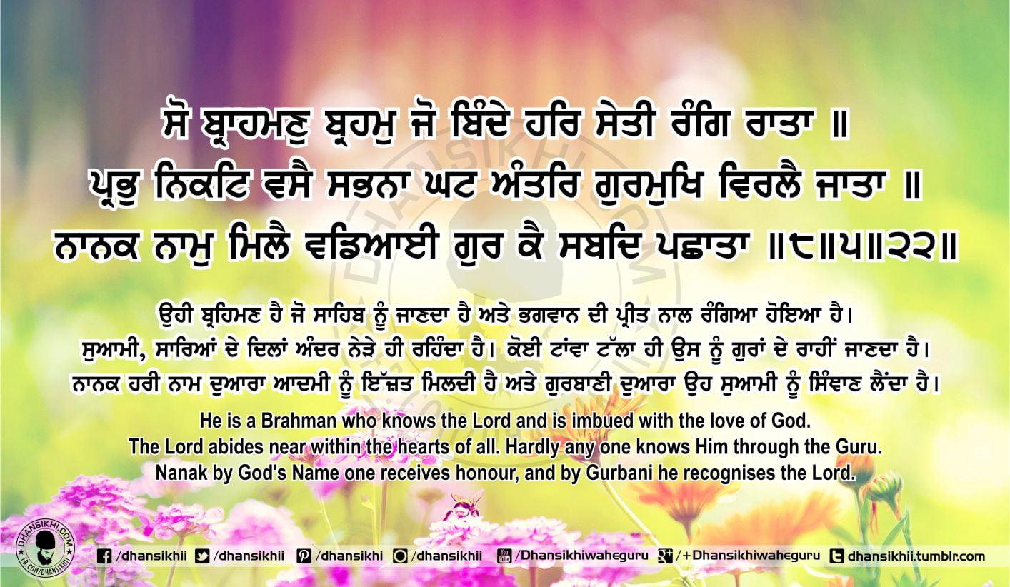 Sri Guru Granth Sahib Ji Arth Ang 68 Post 2
