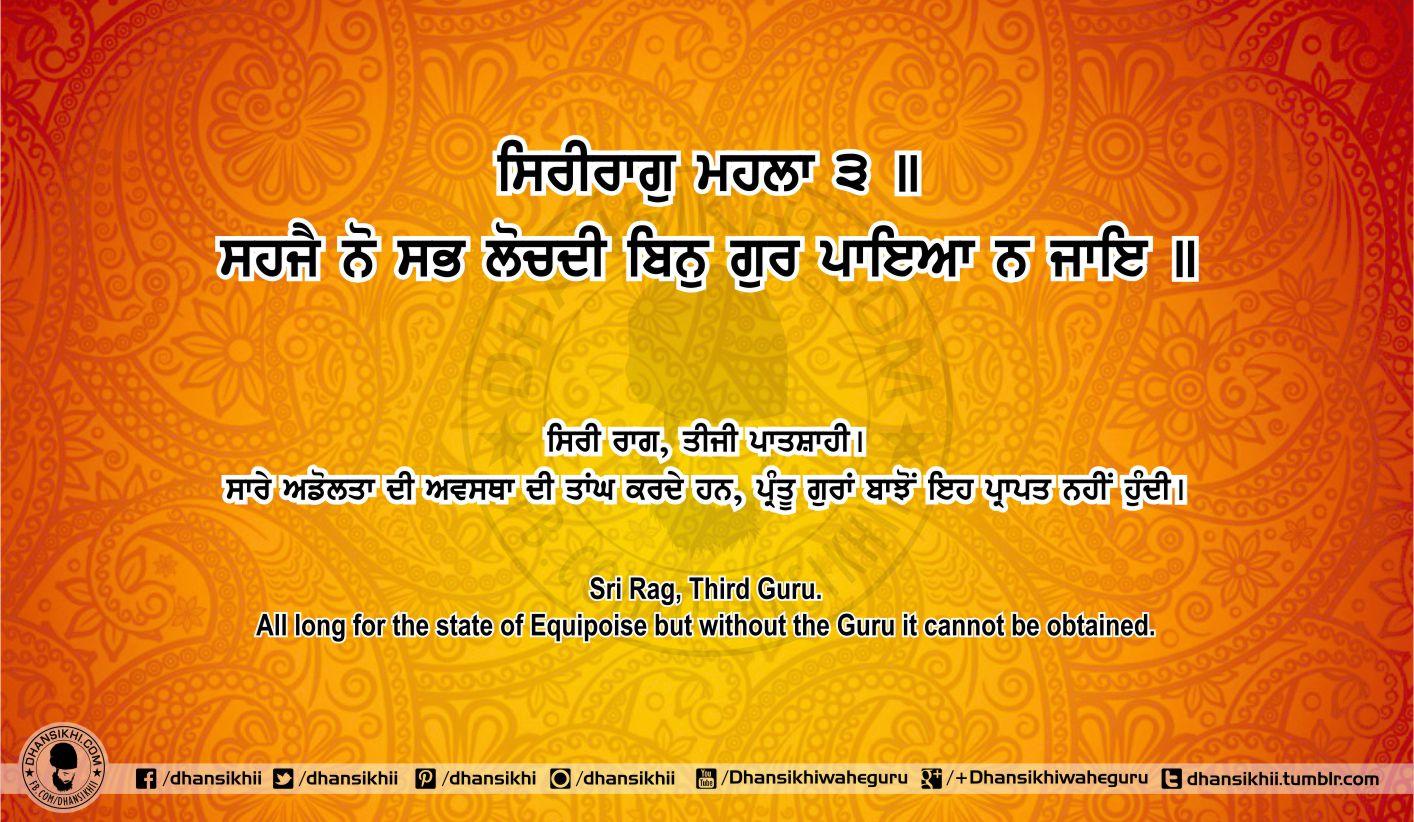 Sri Guru Granth Sahib Ji Arth Ang 68 Post 3