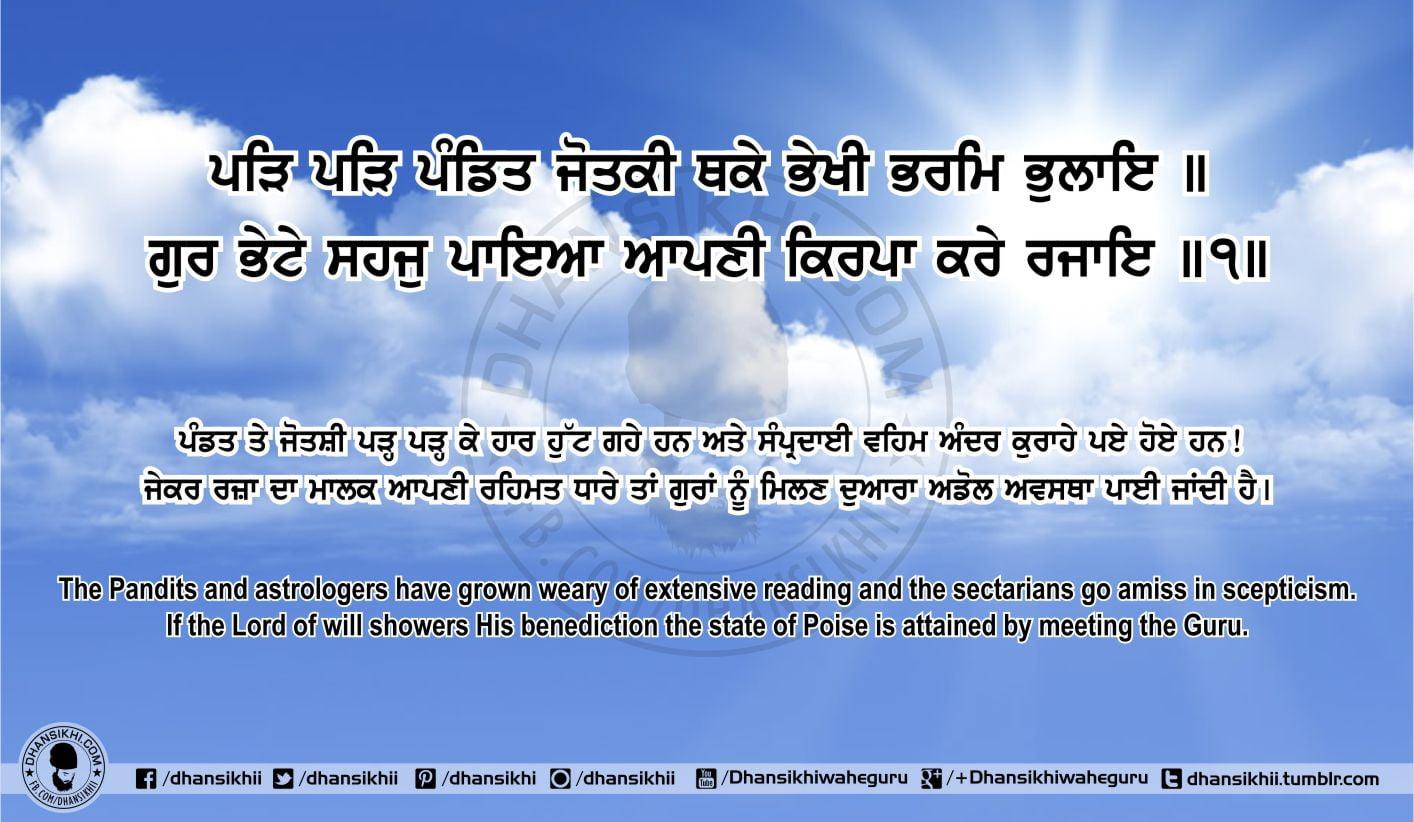 Sri Guru Granth Sahib Ji Arth Ang 68 Post 4