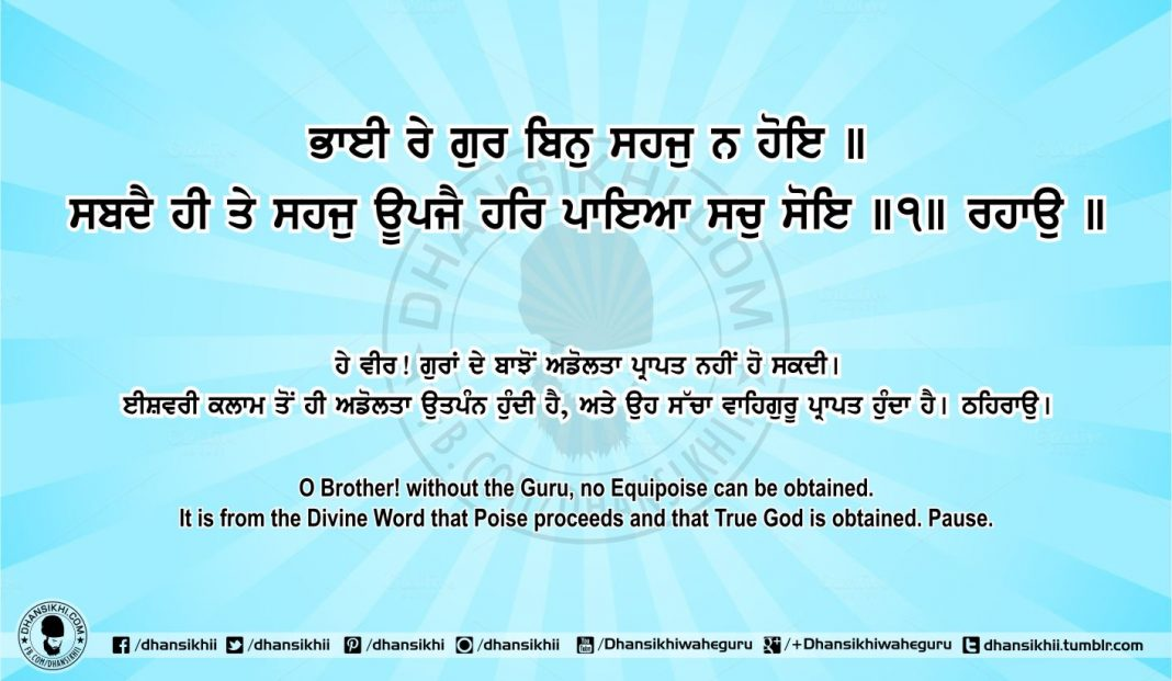 Sri Guru Granth Sahib Ji Arth Ang 68 Post 5