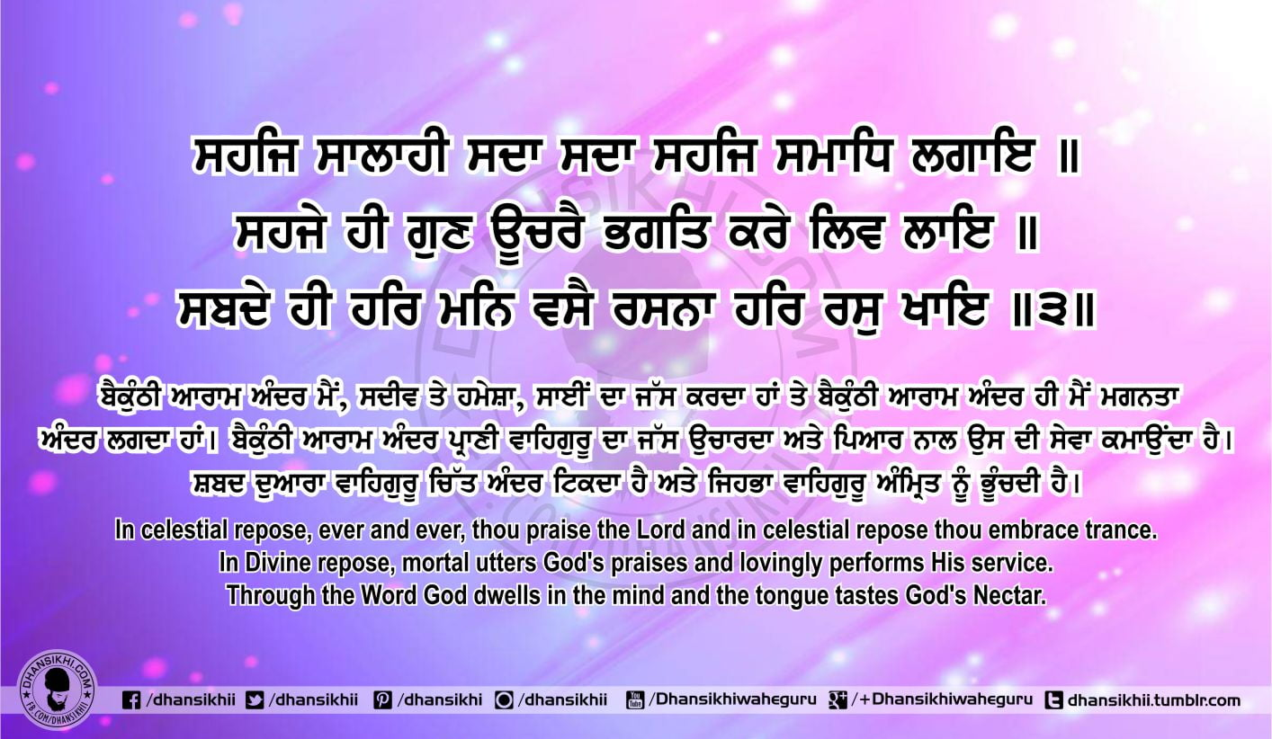 Sri Guru Granth Sahib Ji Arth Ang 68 Post 7