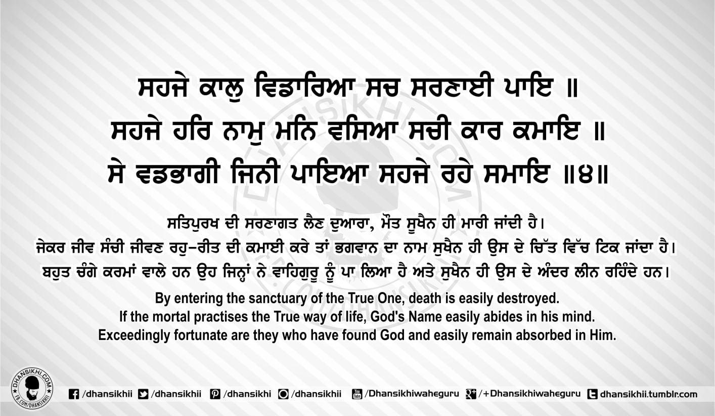 Sri Guru Granth Sahib Ji Arth Ang 68 Post 8
