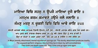 Sri Guru Granth Sahib Ji Arth Ang 68 Post 9