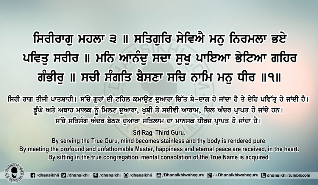 Sri Guru Granth Sahib Ji Arth Ang 69 Post 10