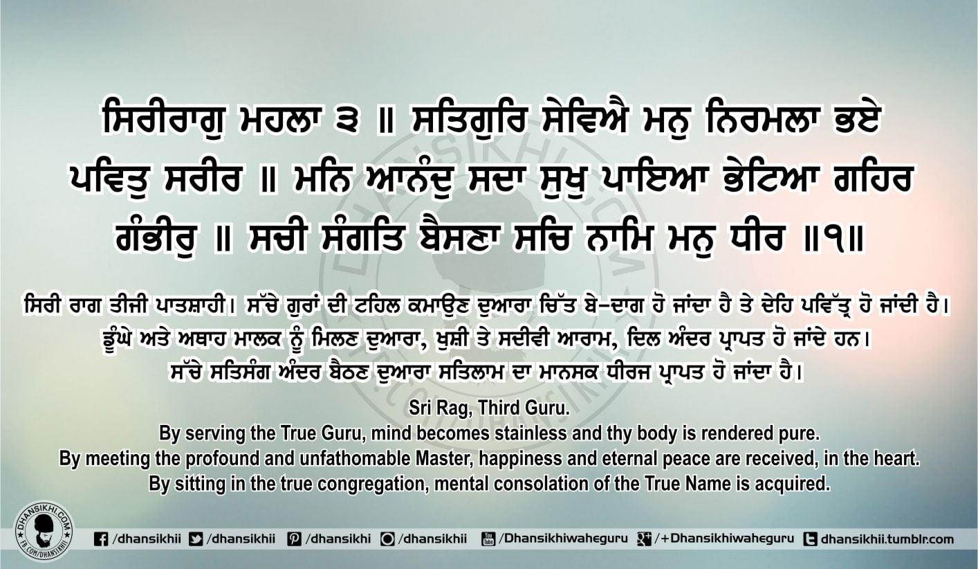 Sri Guru Granth Sahib Ji Arth Ang 69 Post 10