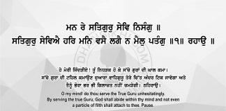 Sri Guru Granth Sahib Ji Arth Ang 69 Post 11