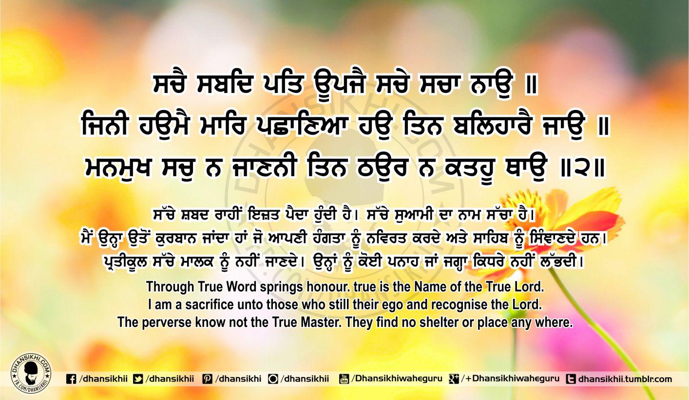 Sri Guru Granth Sahib Ji Arth Ang 69 Post 12