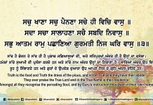 Sri Guru Granth Sahib Ji Arth Ang 69 Post 13