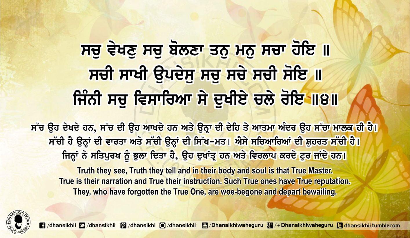 Sri Guru Granth Sahib Ji Arth Ang 69 Post 14