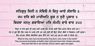 Sri Guru Granth Sahib Ji Arth Ang 69 Post 15