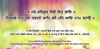 Sri Guru Granth Sahib Ji Arth Ang 69 Post 2