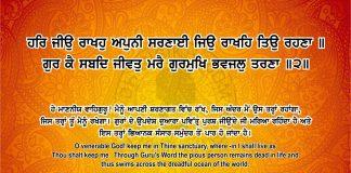 Sri Guru Granth Sahib Ji Arth Ang 69 Post 3