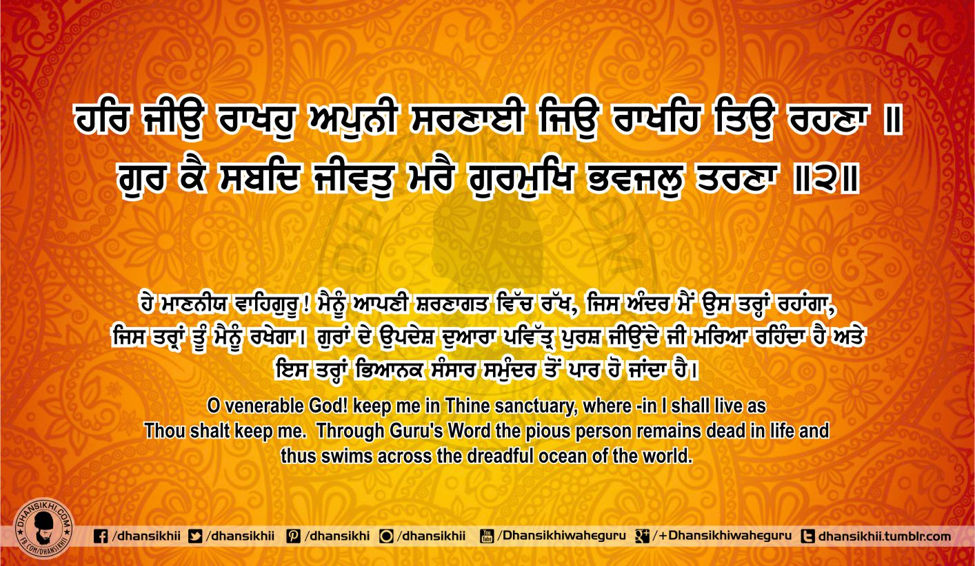 Sri Guru Granth Sahib Ji Arth Ang 69 Post 3