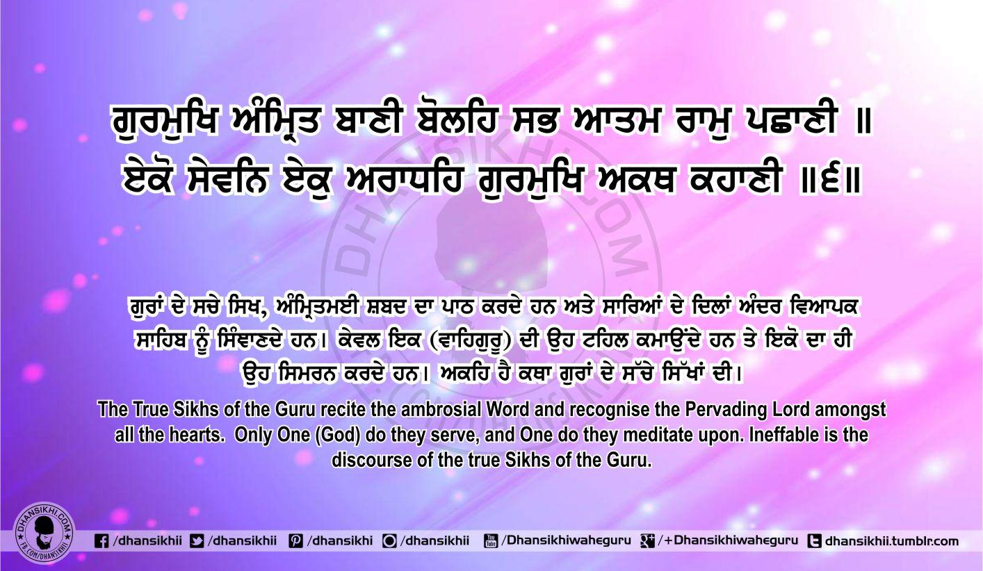 Sri Guru Granth Sahib Ji Arth Ang 69 Post 7