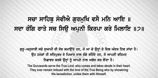 Sri Guru Granth Sahib Ji Arth Ang 69 Post 8