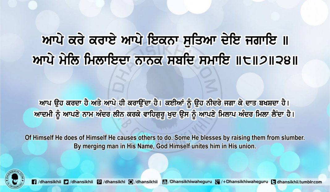 Sri Guru Granth Sahib Ji Arth Ang 69 Post 9