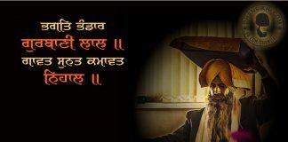 Gurbani Quotes - Bhagath Bhanddaar Gurabaanee