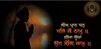 Gurbani Quotes - Jeea Praan Dhhan Har