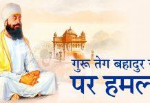 Saakhi - Guru Teg Bahadur Ji Par Hamla
