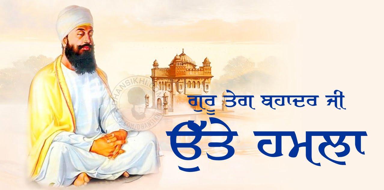 Saakhi - Guru Teg Bahadur Ji Utte Hamla