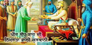 Saakhi - Peer Budhu Shah Di Nimrta Wali Qurbani