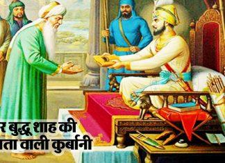 Saakhi - Peer Budhu Shah Ki Vinmrta Wali Qurbani