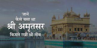 Sikh History - History of Sri Amritsar Sahib