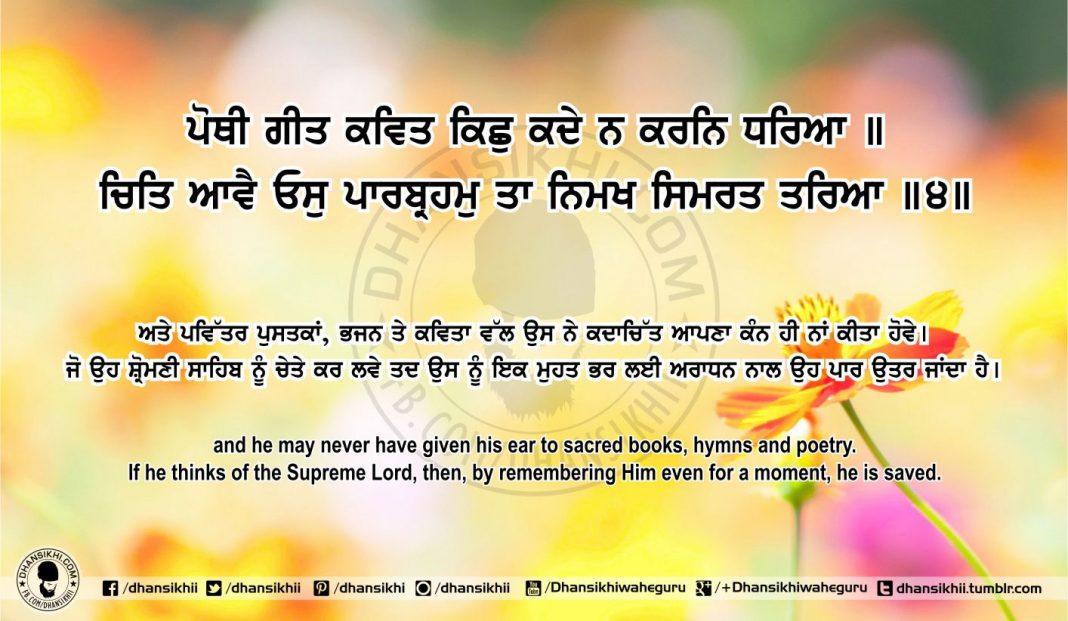 Sri Guru Granth Sahib Ji Arth Ang 70 Post 12