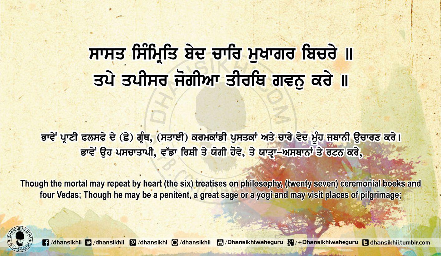 Sri Guru Granth Sahib Ji Arth Ang 70 Post 13