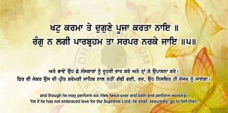 Sri Guru Granth Sahib Ji Arth Ang 70 Post 14