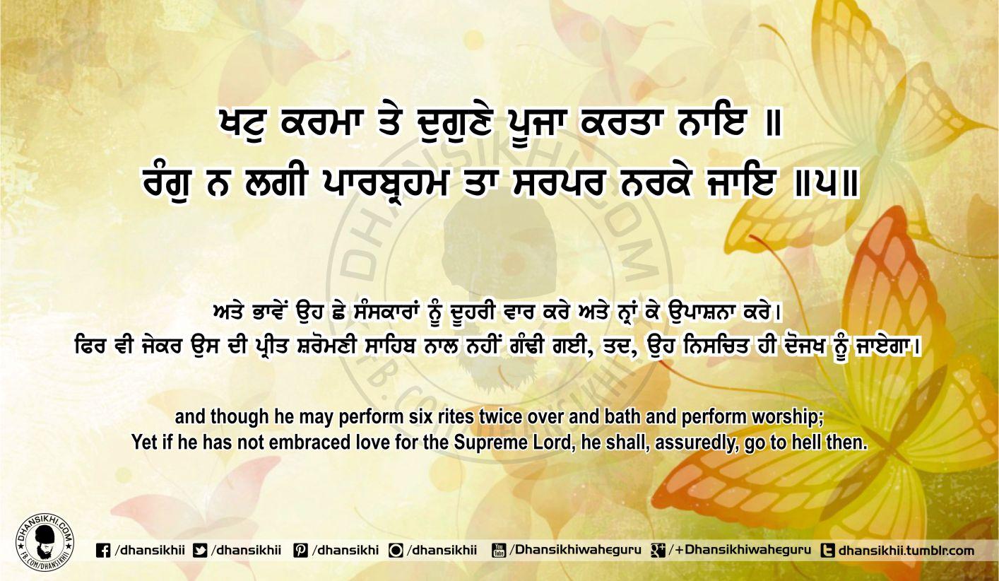 Sri Guru Granth Sahib Ji Arth Ang 70 Post 14