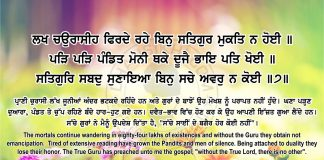 Sri Guru Granth Sahib Ji Arth Ang 70 Post 2 Sri Guru Granth Sahib Ji Arth Ang 70 Post 2