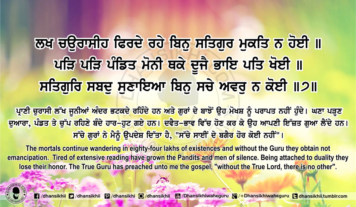 Sri Guru Granth Sahib Ji Arth Ang 70 Post 2