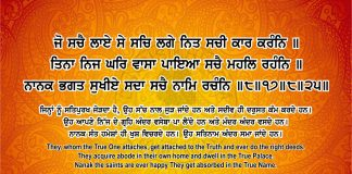 Sri Guru Granth Sahib Ji Arth Ang 70 Post 3