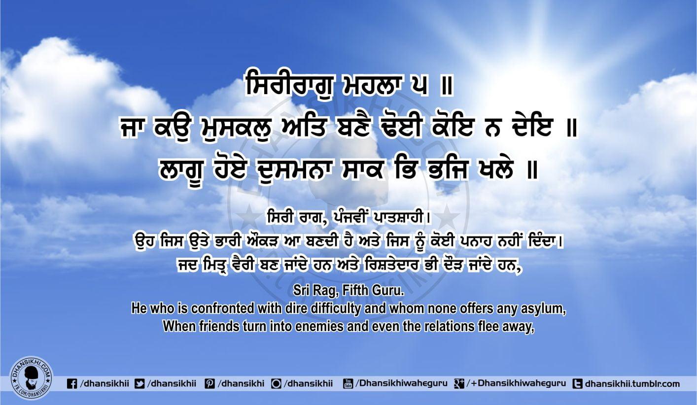 Sri Guru Granth Sahib Ji Arth Ang 70 Post 4