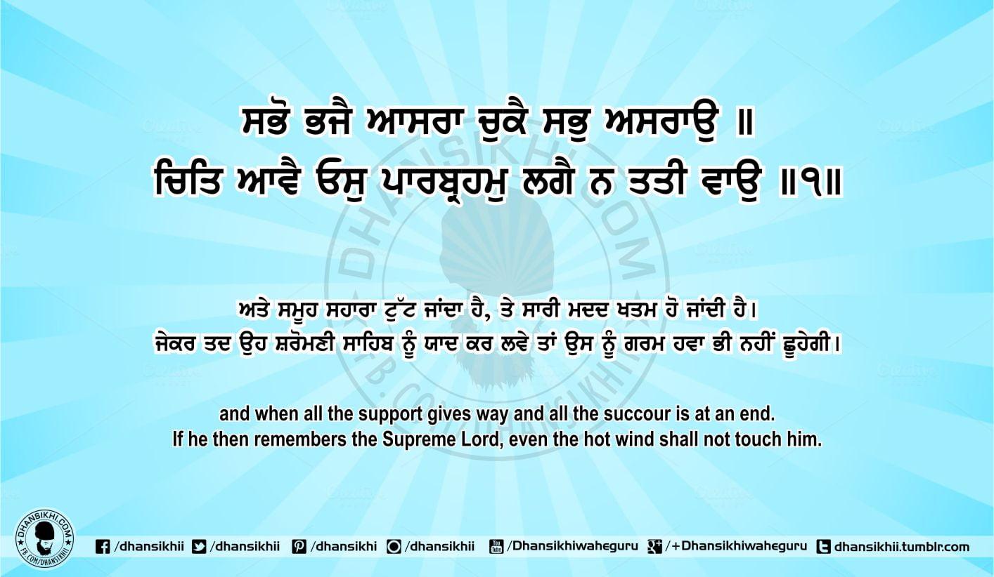 Sri Guru Granth Sahib Ji Arth Ang 70 Post 5