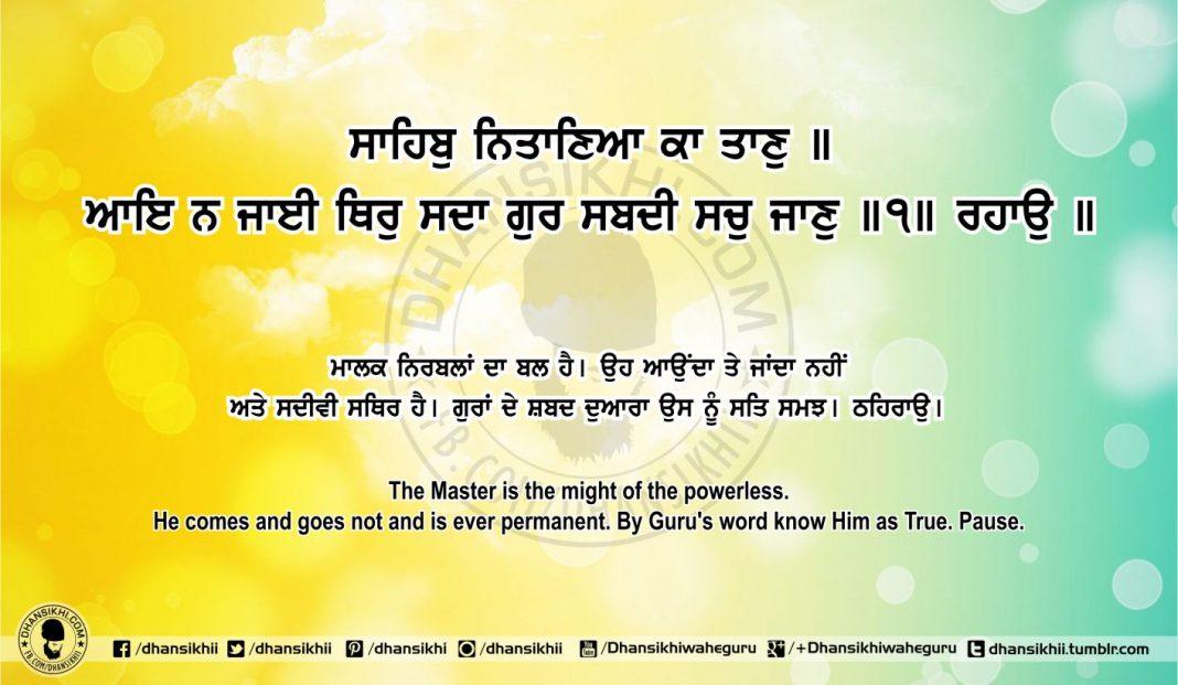 Sri Guru Granth Sahib Ji Arth Ang 70 Post 6