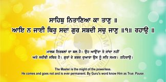 Sri Guru Granth Sahib Ji Arth Ang 70 Post 6