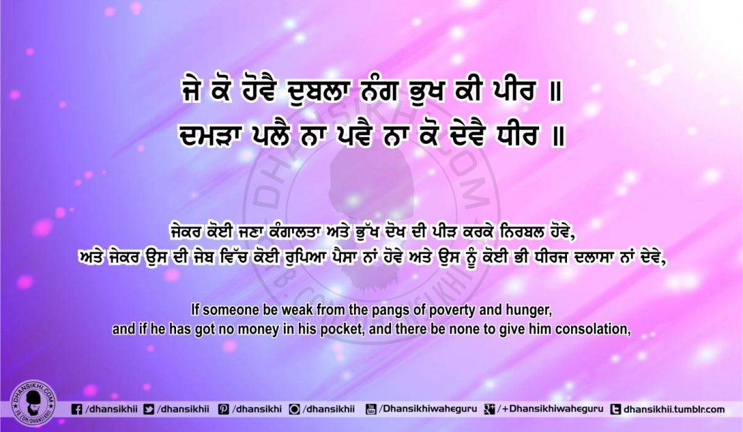Sri Guru Granth Sahib Ji Arth Ang 70 Post 7