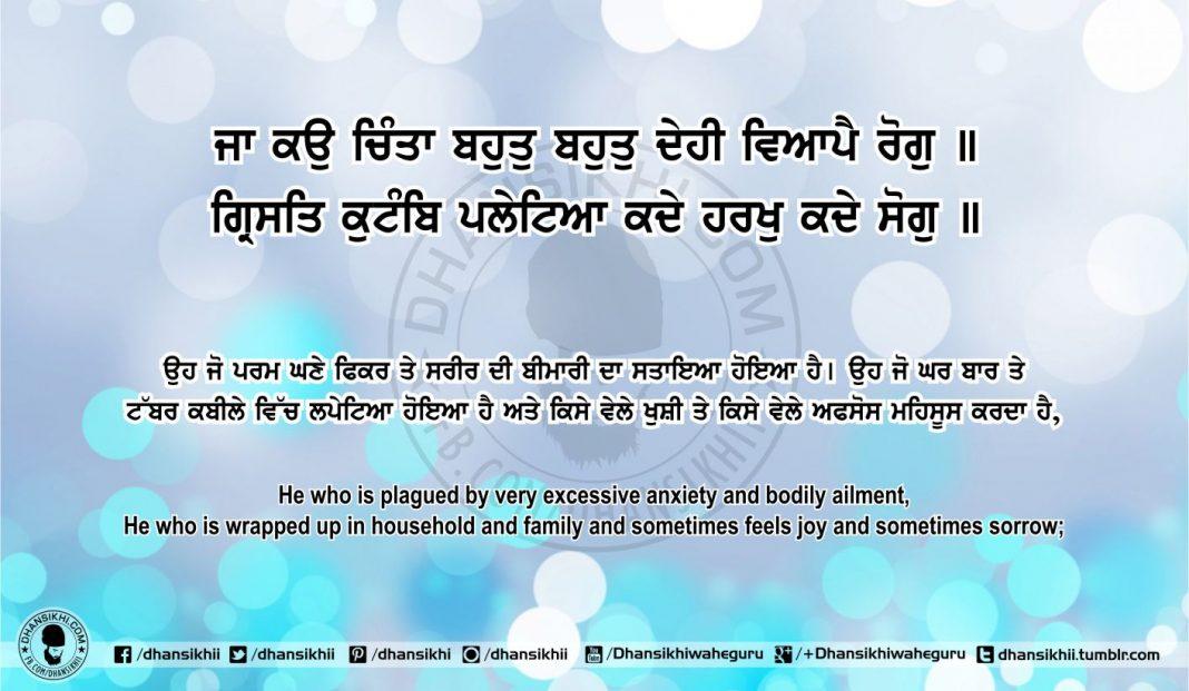 Sri Guru Granth Sahib Ji Arth Ang 70 Post 9
