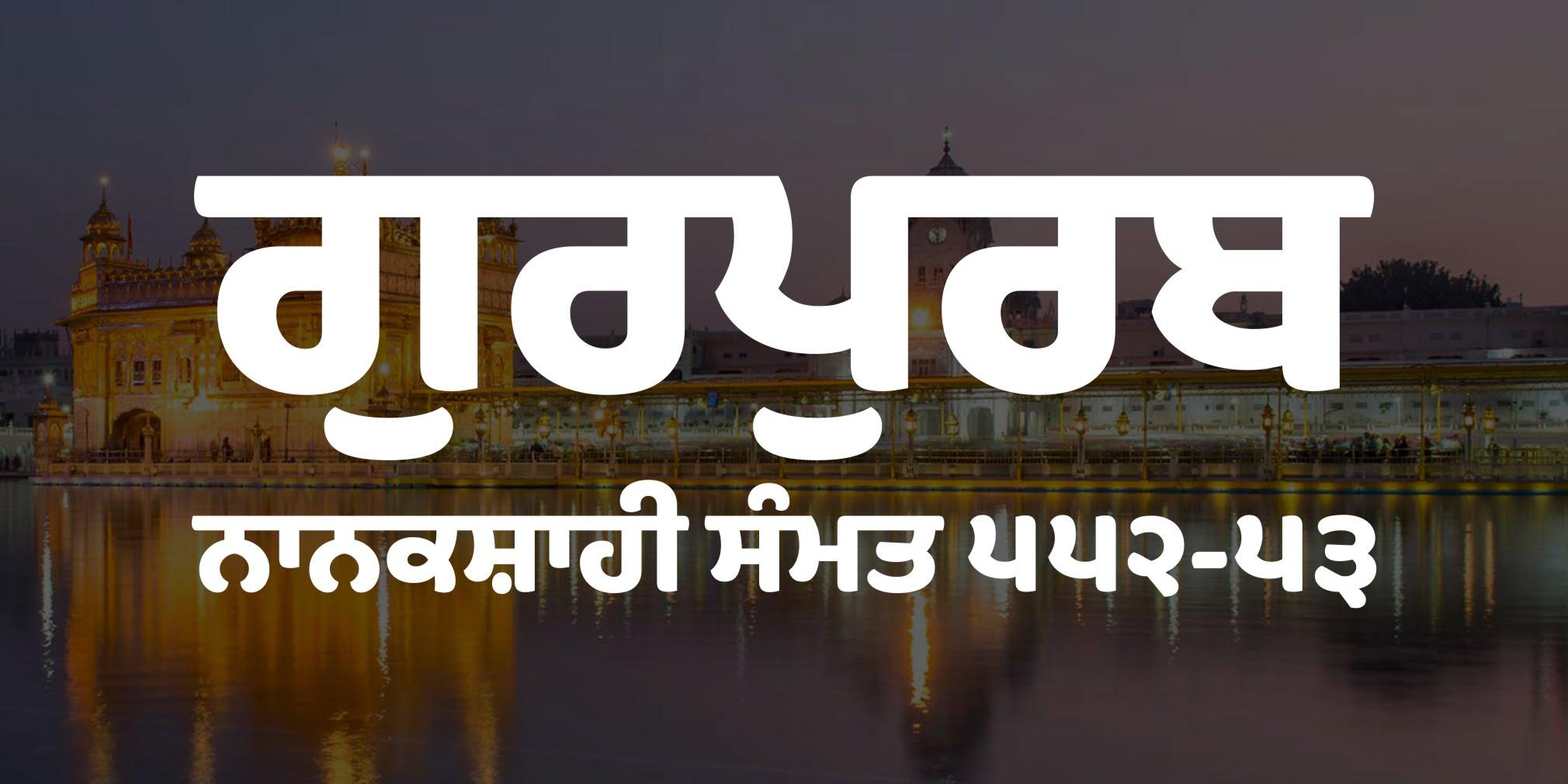 Gurpurab Dates 2021 Nanakshahi Calendar Gurpurab – Dhansikhi