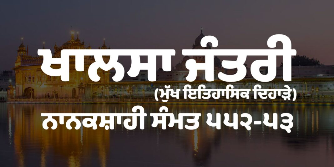 Historical Days Khalsa Jantri 2021 Nanakshahi Calendar Jantri – Dhansikhi