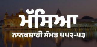 Masya Dates 2021 Nanakshahi Calendar Masya - Dhansikhi