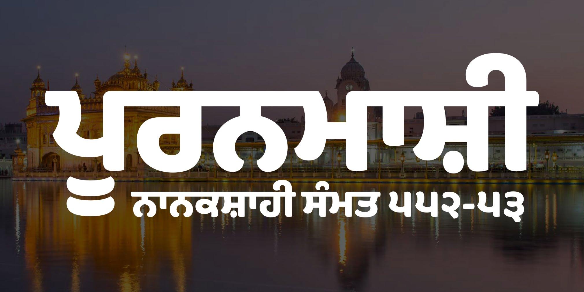 Puranmashi-Dates-2021-Nanakshahi-Calendar-Puranmashi-–-Dhansikhi