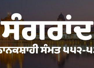 Sangrand Dates 2021 Nanakshahi Calendar Sangrand - Dhansikhi