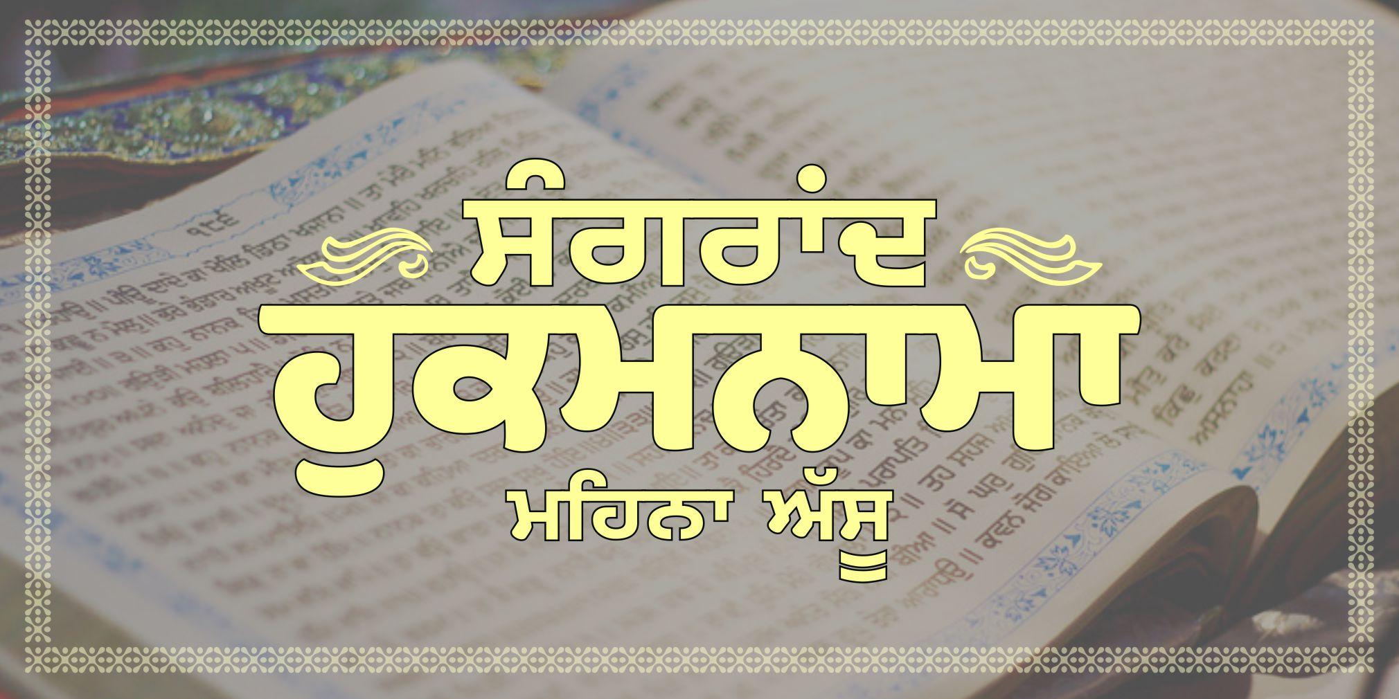Sangrand Hukamnama Greetings Mahina Assu - Dhansikhi